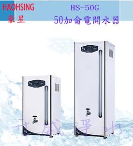 HS-50GB 50加侖電開水器