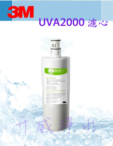 3M UVA2000紫外線殺菌淨水器專用活性碳濾心(3CT-F021-5)