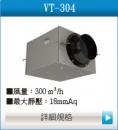 product_e_VT304