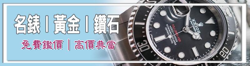 錶.jpg