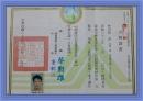 病媒防治業專業技術人員合格證書