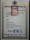 高雄市病媒防治商業同業公會會員證書