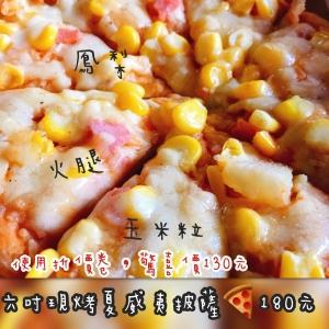 6吋現烤夏威夷披薩