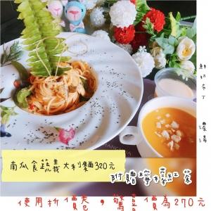 南瓜食蔬義大利麵