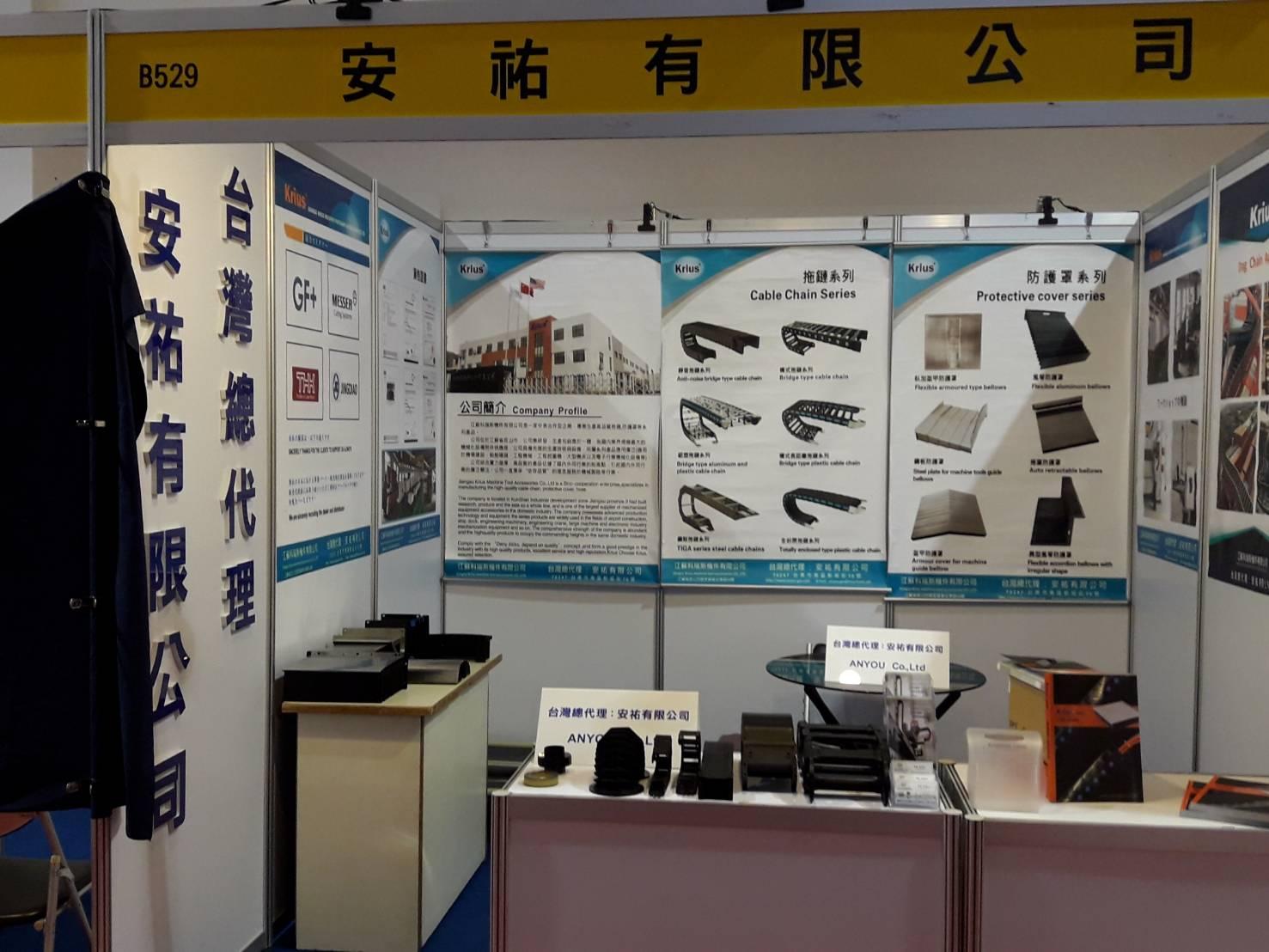 2018年台南自動化機械暨智慧製造展 (1).jpg