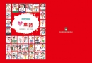 精緻繪本-封面-10-03