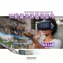 3DVR 360 動畫快速開發套件