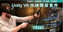 零基礎 VR 互動遊戲製作