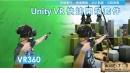VR 虛擬攝影棚混合實境直播模組