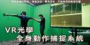 VR光學動作全身動作捕捉系統
