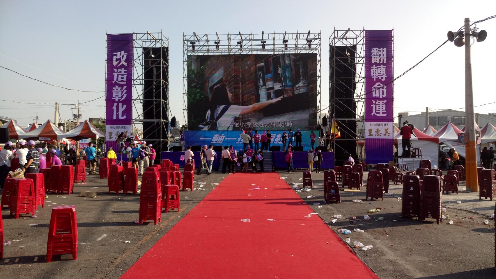 彰化競選總部地毯鋪設04