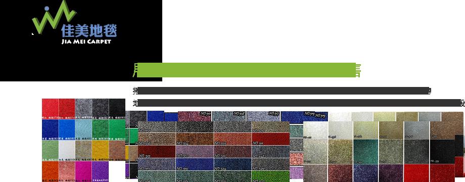佳美地毯實業有限公司