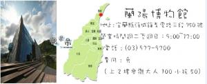 頭城 蘭陽博物館-台灣包車遊