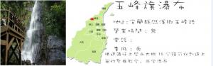 礁溪 五峰旗瀑布-台灣包車遊