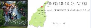 礁溪 湯圍溝溫泉公園-台灣包車遊