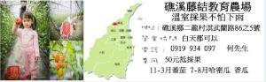 礁溪 礁溪藤結教育農場-愛來台灣自由行