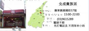 羅東 北成貴族派-愛來台灣自由行