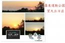包車到宜蘭東山 冬山運動公園 望天丘(日出)