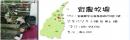 羅東 宜農牧場-愛來台灣自由行