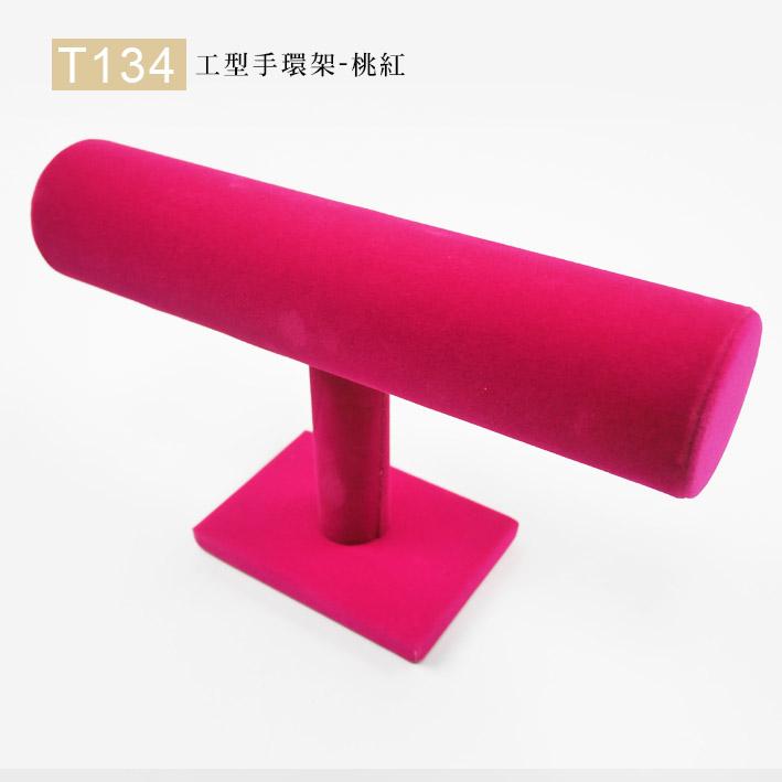 X403 工型手環架-桃紅絨