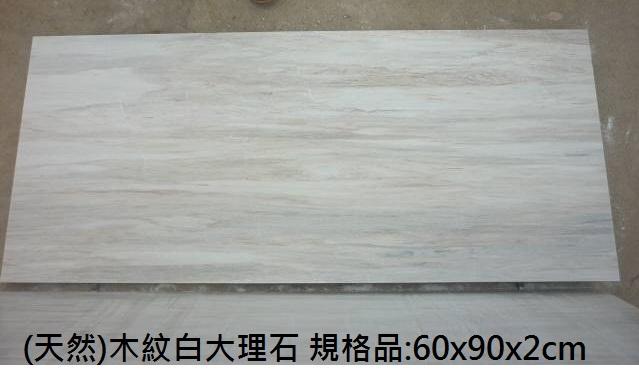 木紋白大理石60x90x2cm(1).jpg