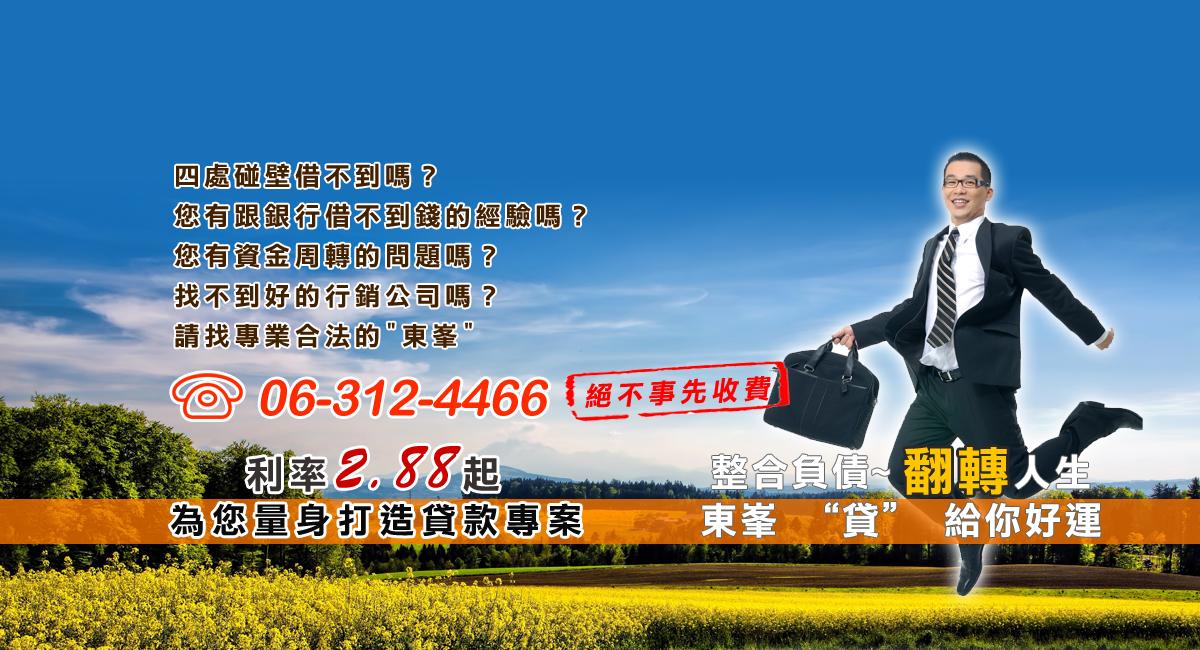 東峯國際企業社