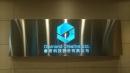 公司雷射燈箱廣告招牌-台北