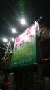 廣告帆布廣告招牌-台北