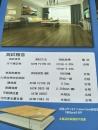 防水耐磨木地板3