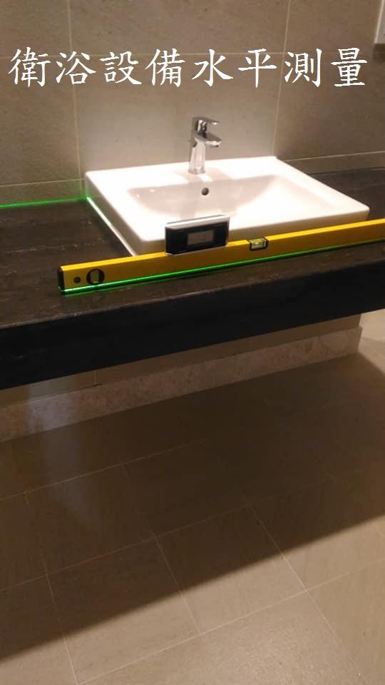 改建後主臥衛浴設備驗收檢查