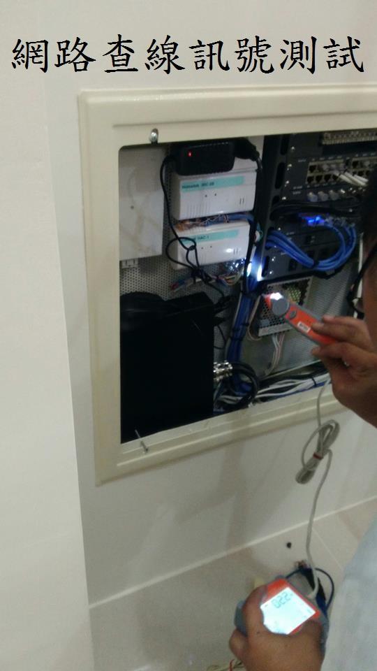 改建後網路通信箱驗收測試