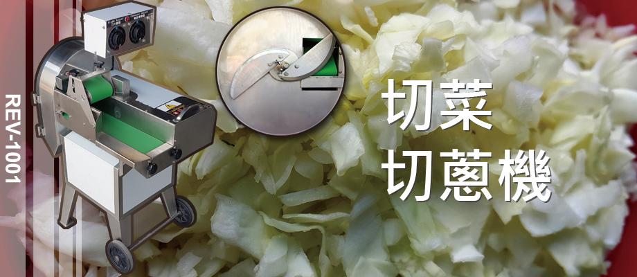 切菜機banner920x400-01.jpg
