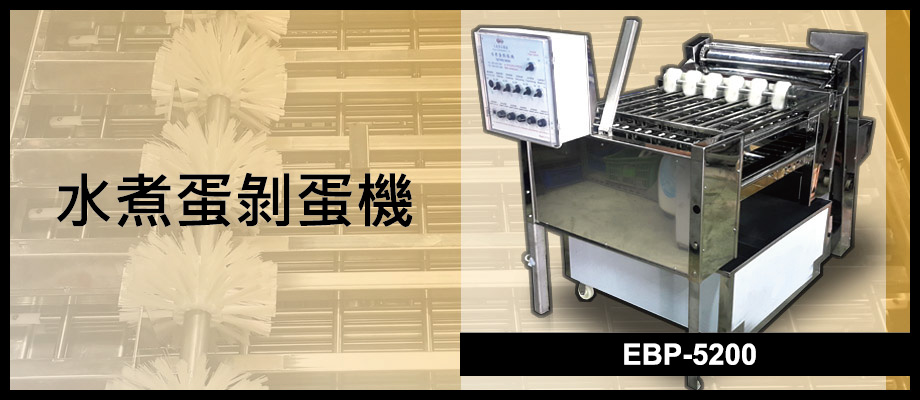 水煮蛋剝蛋機banner920x400-01.jpg