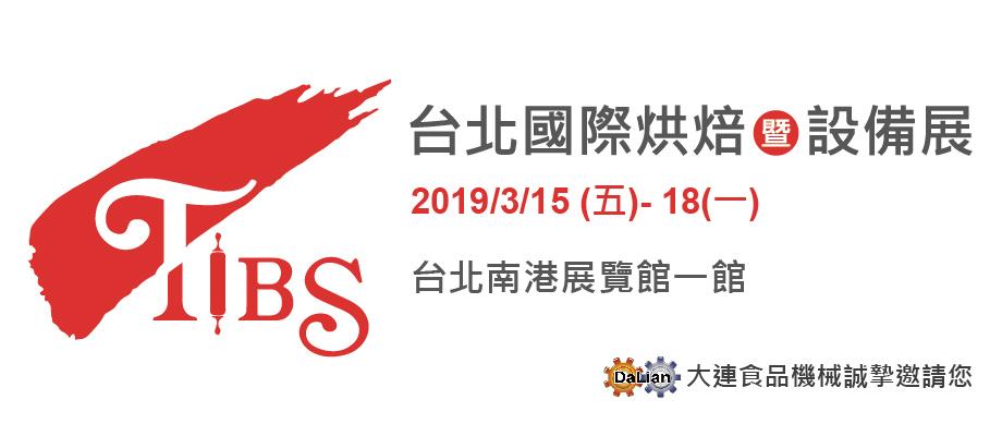 台北國際烘焙展宣傳-01.jpg