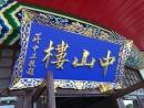 陽明山中山樓一現場中式彩繪整修,牌匾重新整修貼金箔