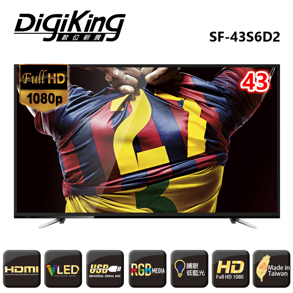 DigiKing 43吋液晶高級顯示器+視訊盒 LED TV