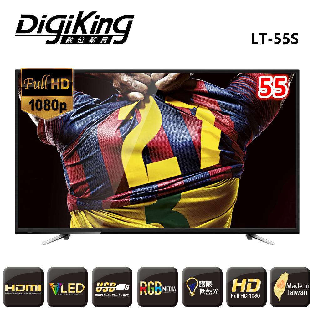 DigiKing 55吋液晶高級顯示器+視訊盒 LED TV