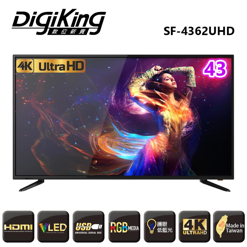 DigiKing 數位新貴超完美 真4K 43吋高級液晶顯示器