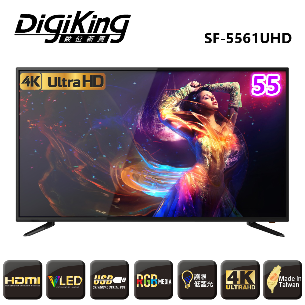 DigiKing 數位新貴 超完美 真4K 55吋高級液晶顯示器