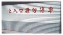 武慶三路電動捲門維修
