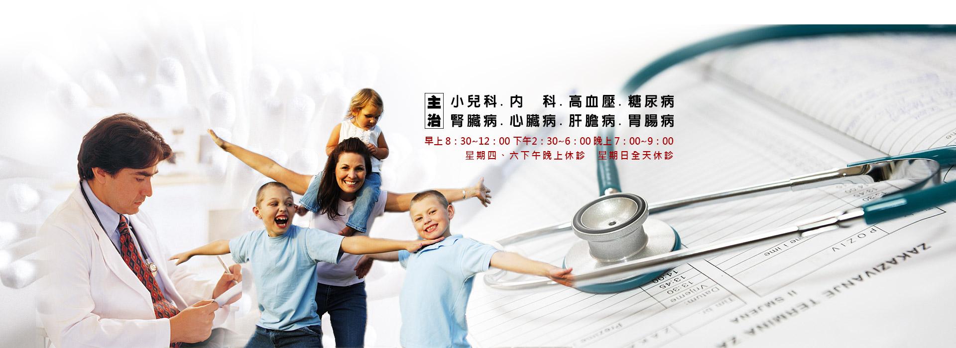 張鴻胃腸科內兒科診所