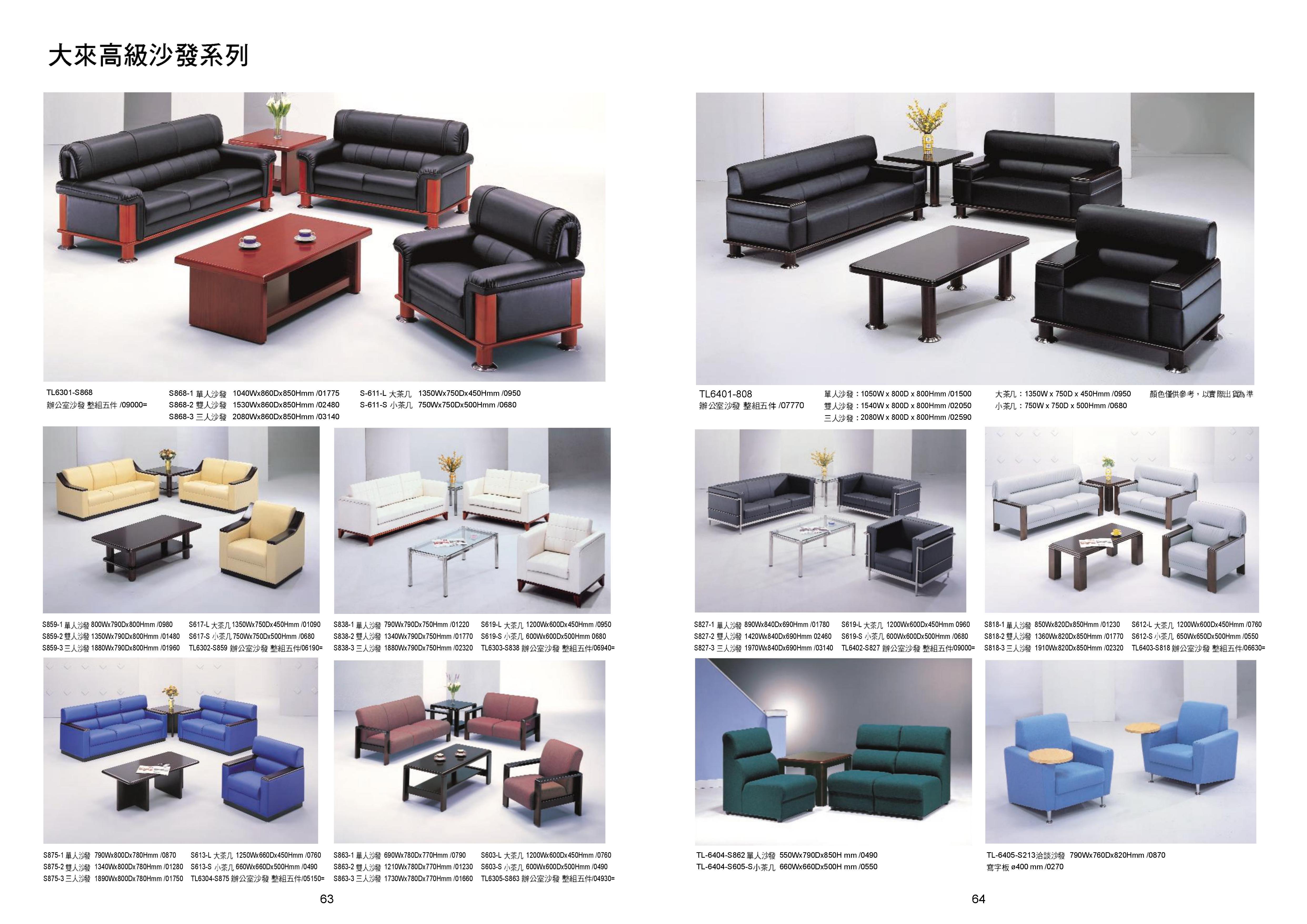 高級沙發系列