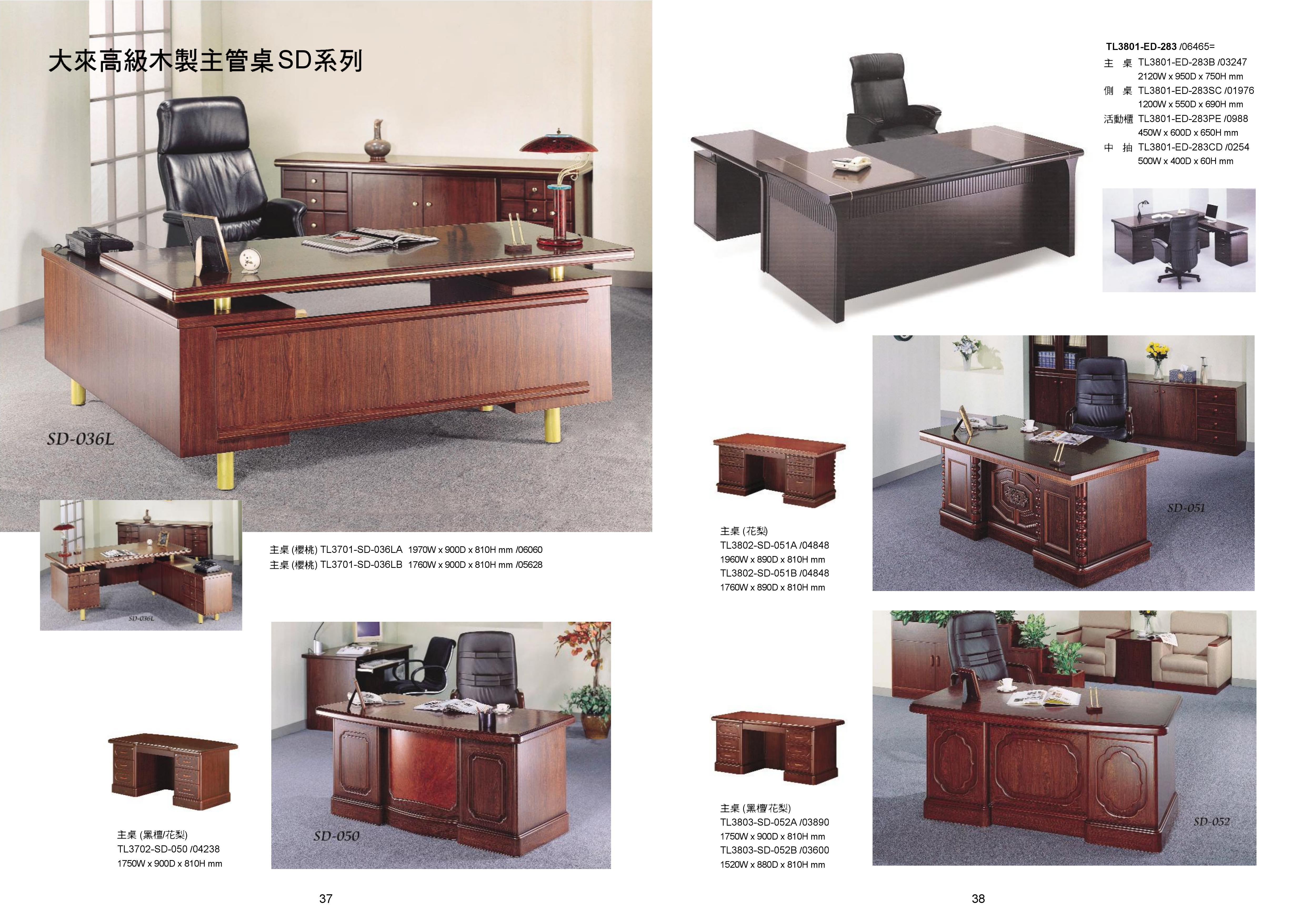高級木製辦公桌系列