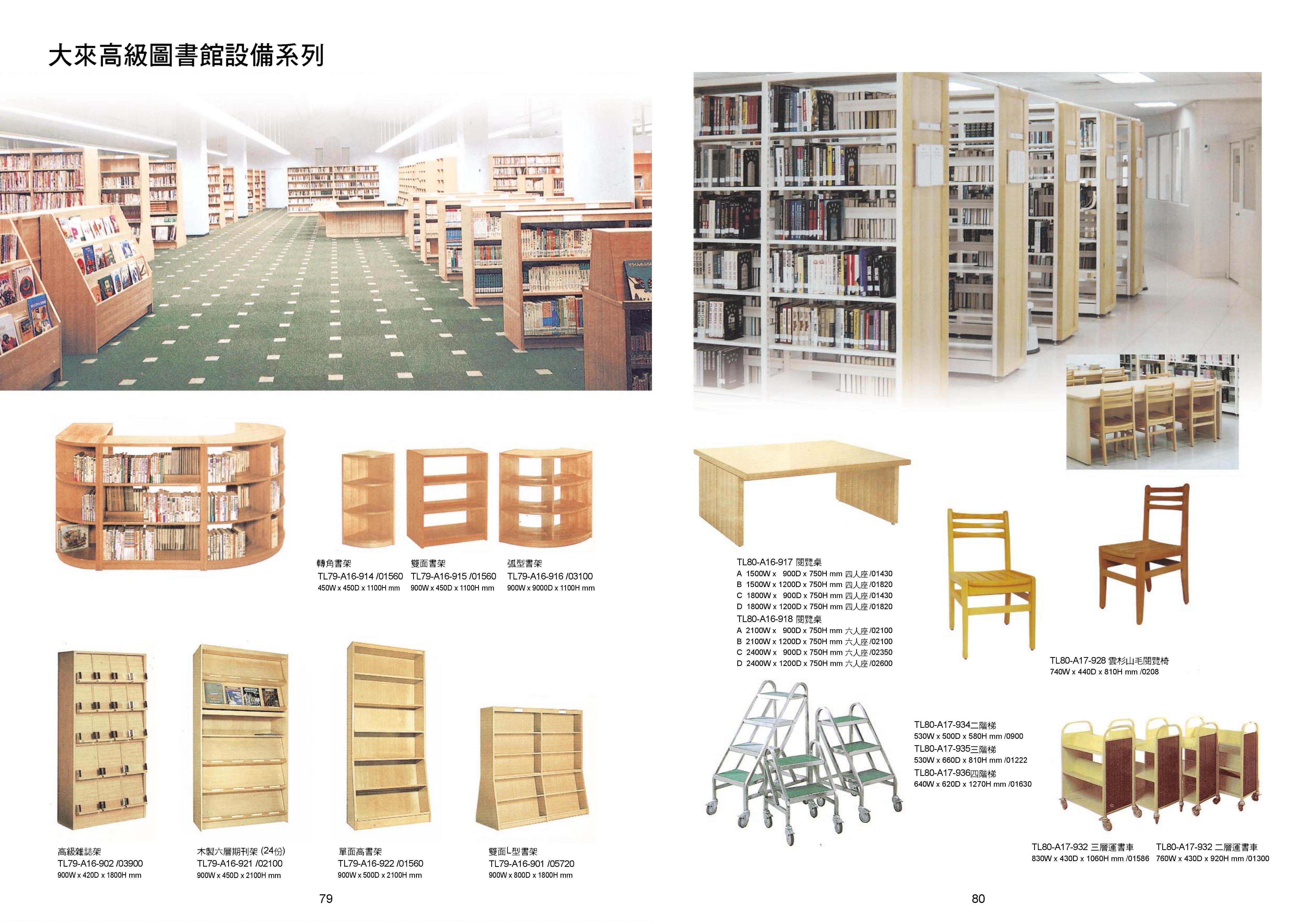 高級圖書館、倉儲設備系列