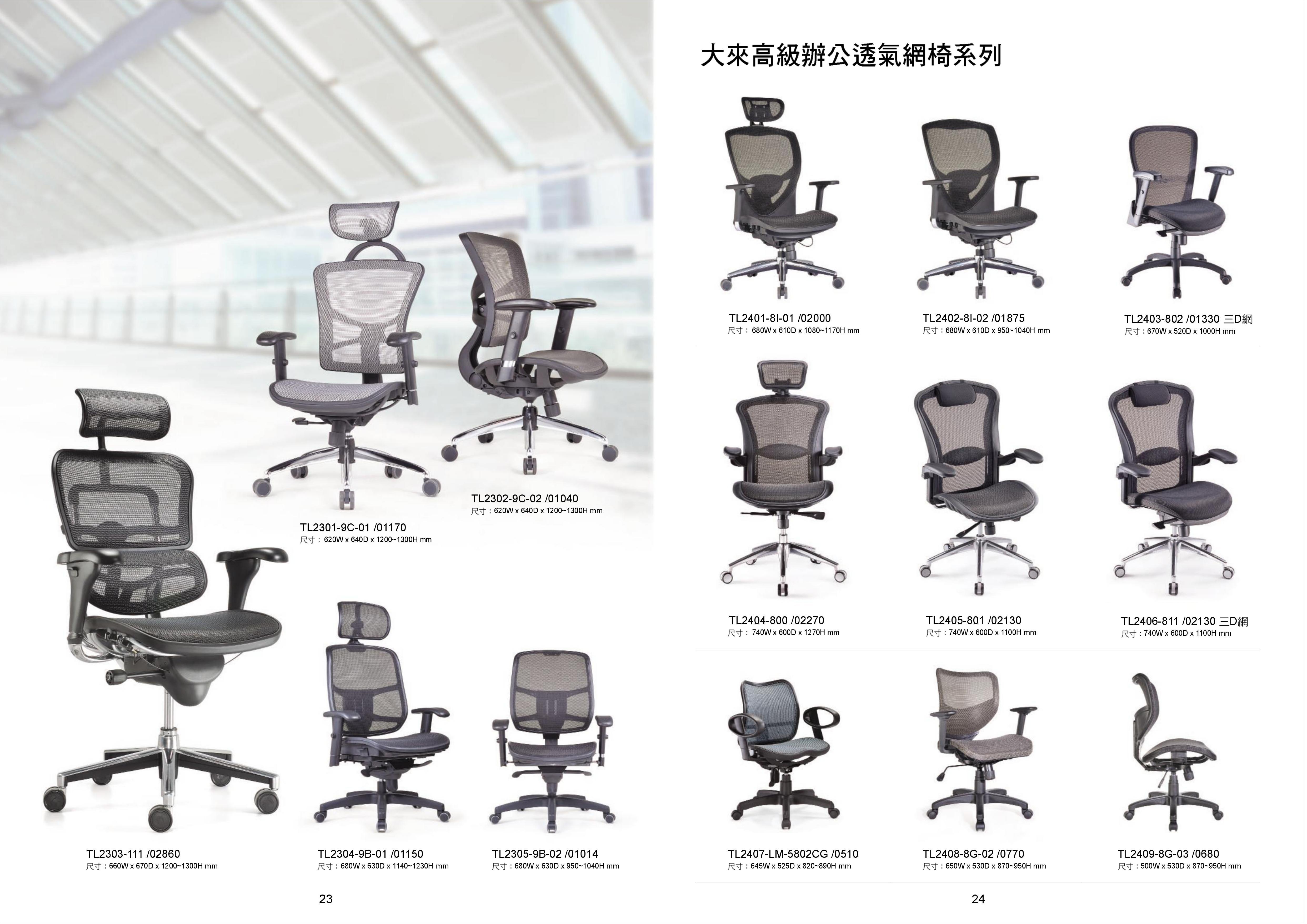 高級辦公椅系列