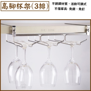 EC054 不銹鋼可調式高腳杯架(3排)