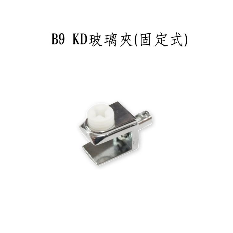 B9 KD玻璃夾(固定式) 1包10顆