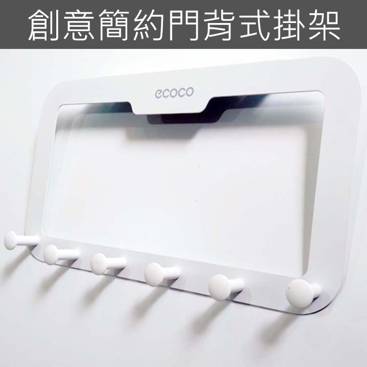 EC052 創意簡約門背式無痕貼衣帽架掛鉤(6連鉤)