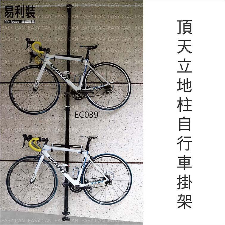 EC039 頂天立地柱自行車掛架-可達3.5米(2車架)
