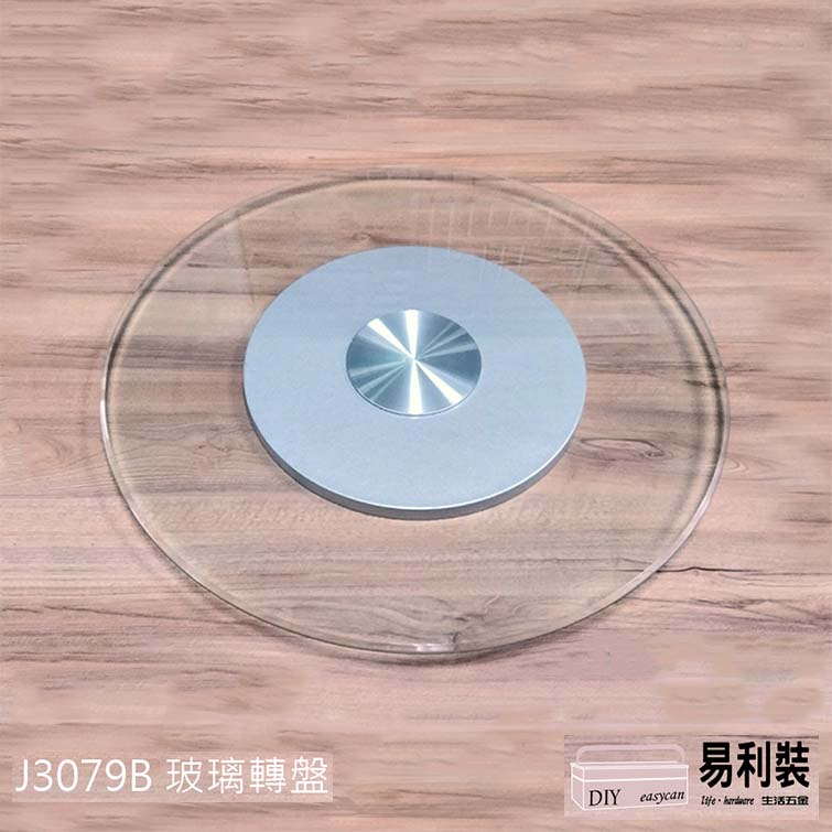 J3079B700 新款玻璃轉盤68cm 易利裝生活五金 餐桌轉盤 圓轉盤 五金轉盤 旋轉盤五金